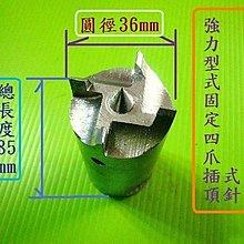 ※達哥木工配件A-35※ ◎木工車床用固定鎖牙型式插式頂針 主軸1吋8牙* 1支780元