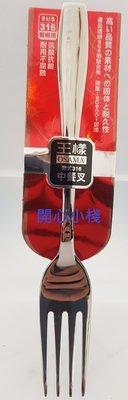 開心小棧~ OSAMA王樣歐式316不鏽鋼中餐叉 歐式 王樣 中餐叉 大餐叉 316不鏽鋼