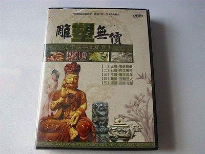 絕版DVD雕塑無價中國工藝珍寶全套5小時 玉雕-美玉無價.石雕-神工鬼斧.木雕天字櫃4