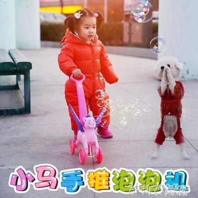兒童手推車小馬電動全自動聲光濃縮液粉吹泡泡水槍戶外玩具泡泡機igo
