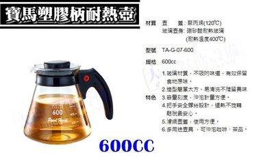 寶馬牌 塑膠柄耐熱壺 600cc TA-G-07-600【含稅付發票】耐熱玻璃壺 玻璃咖啡壺 大慶餐飲設備