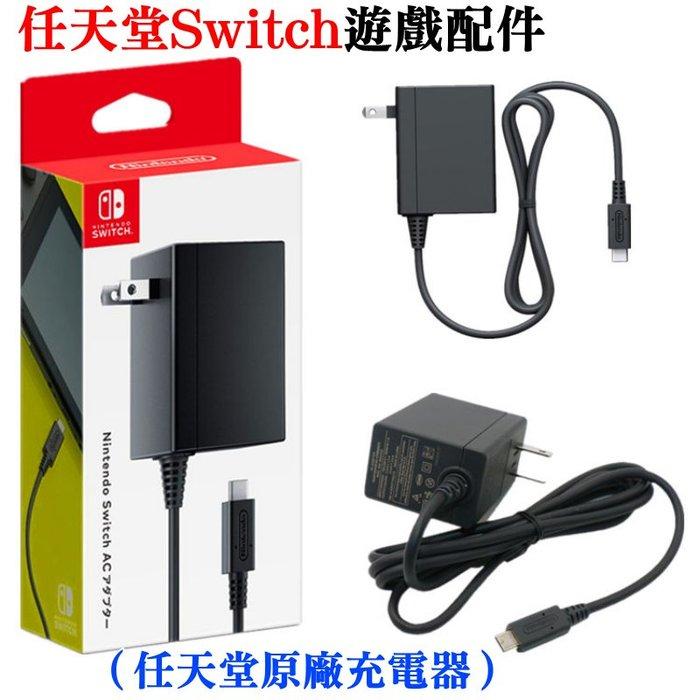 ✨艾米精品🎯任天堂Switch遊戲配件(任天堂原廠充電器)🌈電源 適配器 變壓器 電源線 15V 2.6A 5V