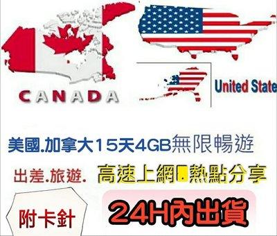 免設定2張免運!美國上網卡 加拿大上網卡15天4GB吃到飽 高速上網漫遊卡 行動網路卡 網路SIM卡 出國旅遊 WIFI