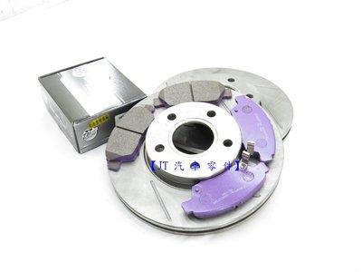 【JT汽材】福特 TIERRA 前輪 煞車盤 劃線 碟盤 鈦合金 競技板 來令片 全新品 一套2000元