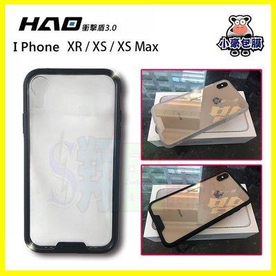 正版HAO 小豪包膜 iPhone XR XS max 防摔抗震空壓殼 矽膠氣墊殼 保護套 手機殼 贈9H玻璃螢幕保護貼