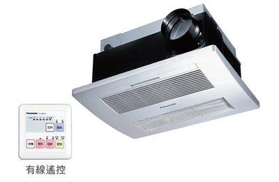 『廚衛生活館』來電優惠:PANASONIC國際牌 FV-40BF2R 換氣扇/暖風機