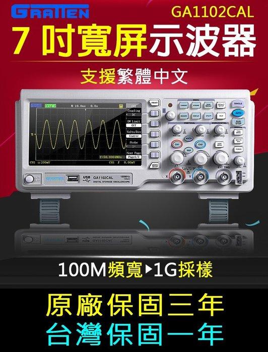 【傻瓜批發】(含稅免運)原裝安泰信ATTEN GA1102CAL 數位示波器 取代ADS1102CAL 7吋寬屏 板橋現