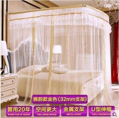 【優上】伸縮蚊帳三開門雙人U型宮廷不銹鋼支架1.5米1.8m床「雅韻款-32mm支架-金色」