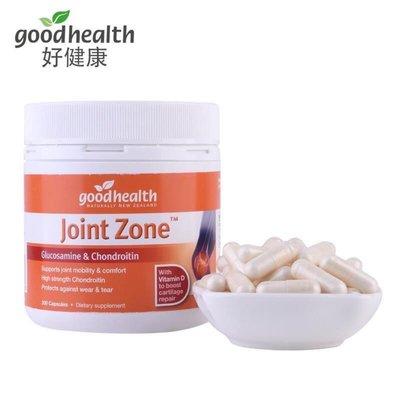 紐西蘭 好健康 關節保養 Joint Zone 200粒 Good Health  +vitamin D 正品直航 優惠