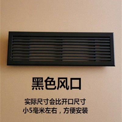 台灣--黑色風口中央空調出風口ABS風口線型風口零0度風口支持定做