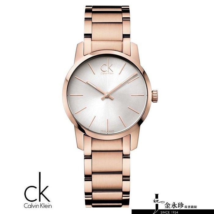 金永珍珠寶鐘錶*CK手錶Calvin Klein 原廠真品  K2G23646 玫瑰金 對錶 生日 情人節禮物 送鍍膜*
