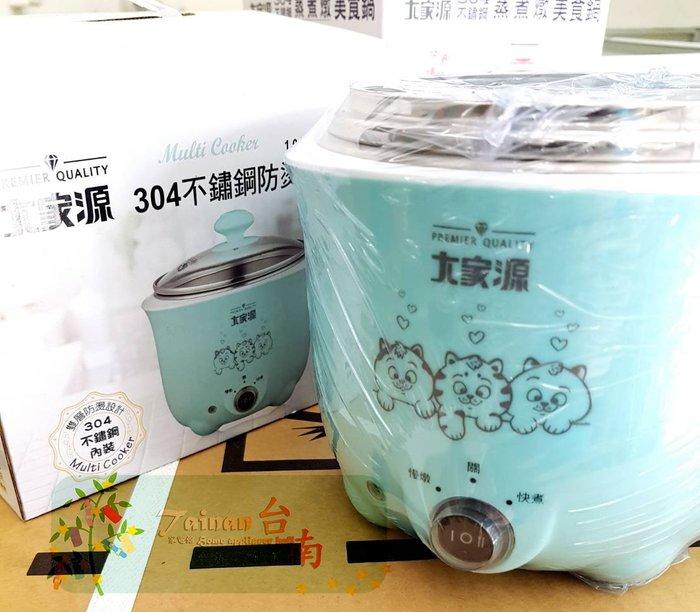 台南家電館~TCY-2727B大家源304不鏽鋼蒸煮兩用美食鍋 1L 不銹鋼美食鍋~藍綠色 1公升