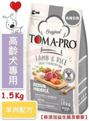 ♡寵物萌萌噠♡【免運】TOMA-PRO 新優格高齡犬-高纖低脂配方(羊肉+米) 狗飼料1.5KG