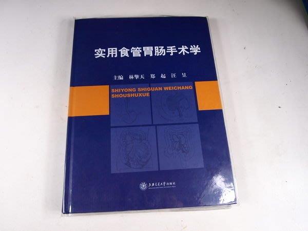 【考試院二手書】《實用食管胃腸手術學》簡體版ISBN:7313067388│林擎天│九成新(31F12)
