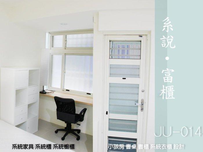 JU-014 系統家具 系統櫃 系統櫥櫃 小孩房 書桌 書櫃 系統衣櫃 設計 系統傢俱 廚具