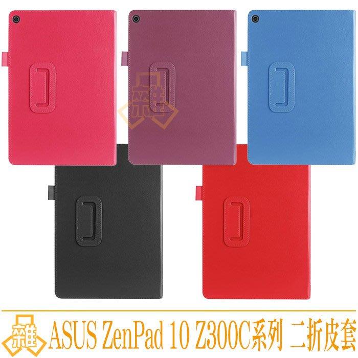 含稅  附發票 華碩 ASUS ZenPad 10 Z300  Z301  Z301M 荔枝紋皮套 皮套 平板 保護套