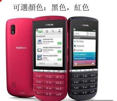 原廠盒裝 諾基亞 NOKIA Asha 300 N300 送保護貼 3G手機 500萬畫素 MP3/FM 庫存福利機