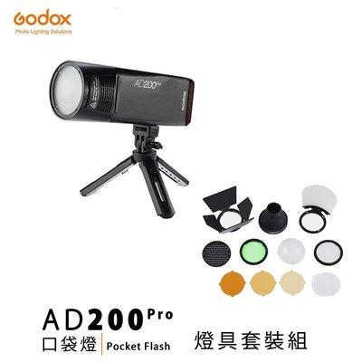 【EC數位】GODOX神牛 AD200 Pro 閃光燈 + H200R 頭燈 + AK-R1 + MT01 腳架 套裝組