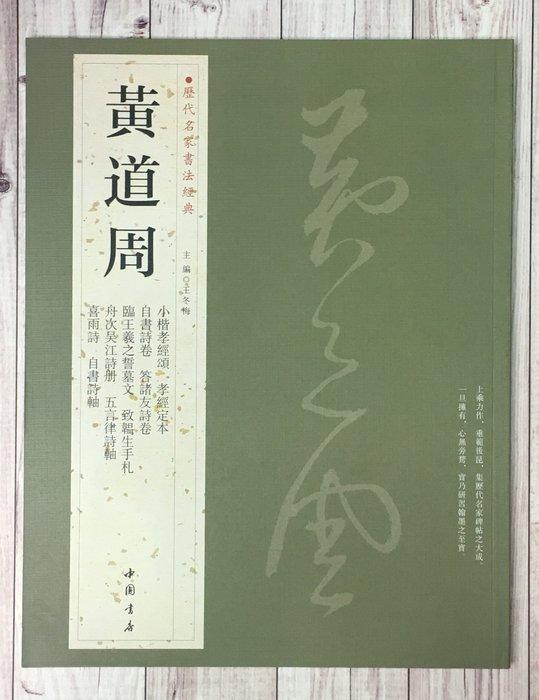 正大筆莊~『歷代名家書法經典 黃道周』字帖 書法 中國書房