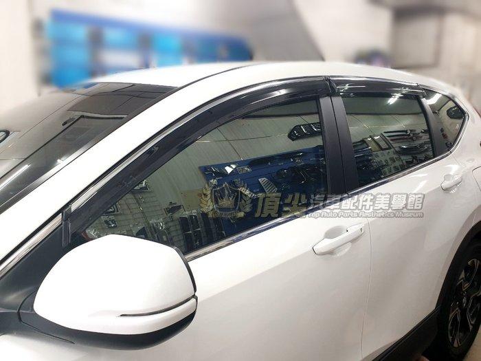 HONDA本田5代5.5代【CRV5晴雨窗-帶亮條】2017-2021年CRV五代 專用配件 晴雨窗 晴雨擋 擋雨 門條