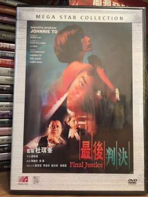 香港電影dvd-最後判決