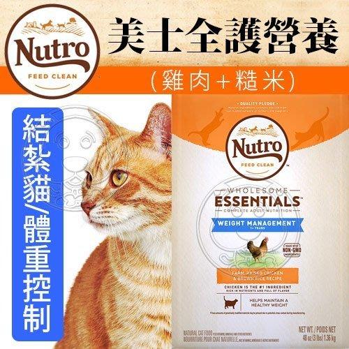 【🐱🐶培菓寵物48H出貨🐰🐹】美士全護營養》結紮貓體重控制(雞肉+糙米)配方6.5磅 特價900元 自取不打折蝦