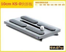 011-YP-3-01 10cm KS-0 KS0 長 快拆板 快裝板  平衡板 只有板