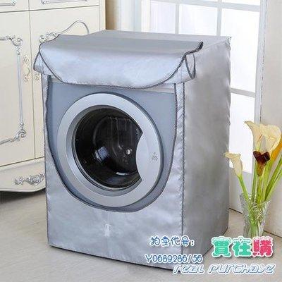 洗衣機罩 上開小天鵝LG海爾洗衣機罩滾筒式防水防曬全自動波輪美的通用套子【聖誕特惠】