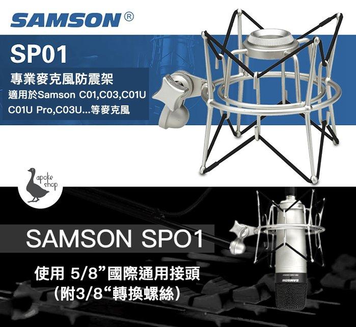 阿婆K鵝 美國 Samson SP01 電容 麥克風 防震支架 防震架 C01u C03u HM7 懸臂支架 減震架