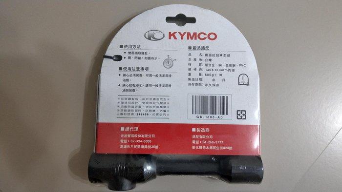 [韌館] KYMCO光陽機車霧面抗刮U型鎖,大鎖,機車鎖 全新