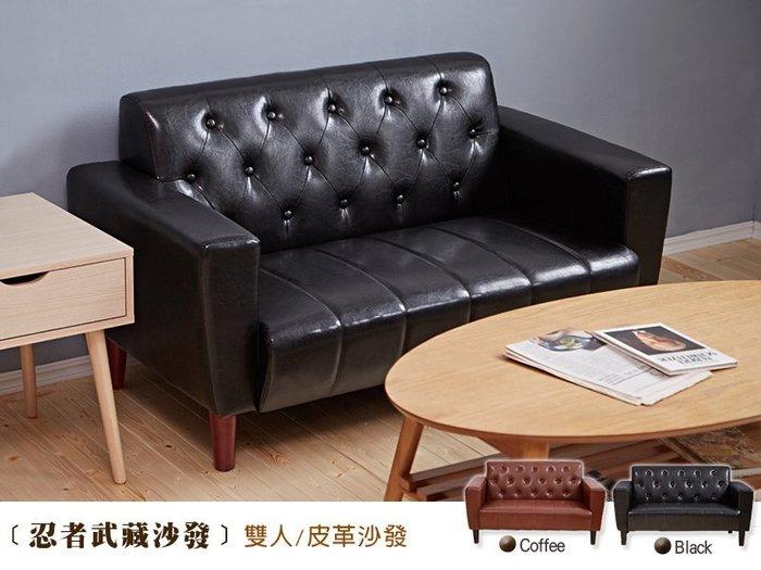 【班尼斯國際名床】~日本熱賣‧Musashi忍者武藏雙人皮革沙發/復刻沙發/另有單人+三人座