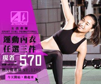 WaLi【AE490】ACTIONLINE女性專屬運動內衣-三件組,100%純棉質感,送胸墊,T-STUDIO束胸經銷商