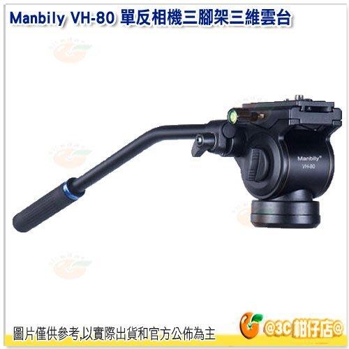 @3C 柑仔店@ Manbily VH-80 單反相機 三腳架 三維雲台 公司貨 單眼攝影 攝影機 三腳架 三維