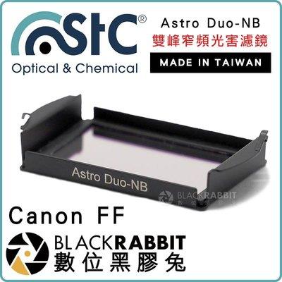 數位黑膠兔【 STC Astro Duo-NB 雙峰窄頻光害濾鏡 內置型 Canon FF 】 內置型濾鏡 星空 天文
