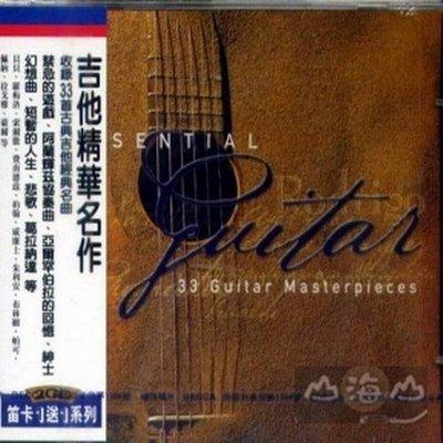 吉他精華名作 Essential Guitar - 33 Guitar Masterpieces---4704772