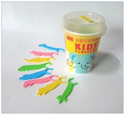 【雍容華貴】現貨3M超細滑兒童安全牙線棒(杯裝), 一共有55支, 幼兒學童潔牙, 台灣製造, 不含雙酚A與PAHs.八項塑化...
