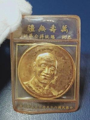 蔣總統華誕紀念銅章