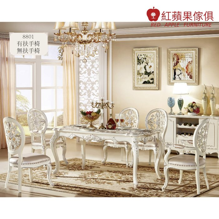[紅蘋果傢俱] HXW-餐椅 歐式餐桌椅 法式餐桌椅 書椅 休閒椅 單人椅