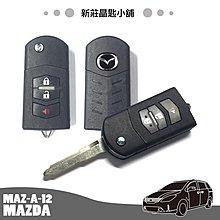 新莊晶匙小舖 MAZDA TRIBUTE FORD ESCAPE 折疊彈射遙控晶片鑰匙