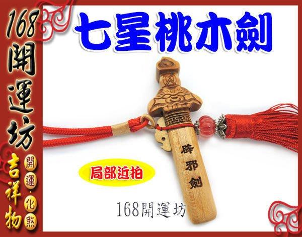 【168開運坊】七星劍系列【獅咬桃木劍~防桃花/防小人】開光/擇日