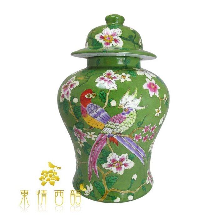 【芮洛蔓 La Romance】 東情西韻系列手繪洋彩鸚鵡將軍罐 (17、20吋)