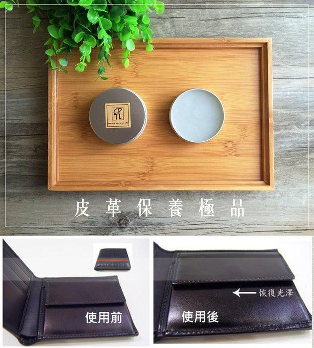 .日本CPTL.金質 60G 真皮包包保養油 (別再買到不好用又黏無光澤的皮革油) 皮衣 手錶 皮錶帶 清潔保養