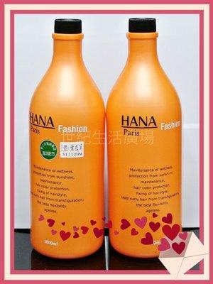 [世紀香水廣場] 哈娜HANA草本護髮洗髮精1800ml 清涼/不涼