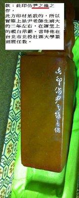 壽山石老黃凍長方章.尺寸約3.4cm*3.4cm*14cm(含印鈕5cm)