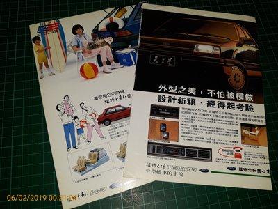 雜誌內頁《福特 天王星、全壘打》2張2 頁 【CS超聖文化讚】