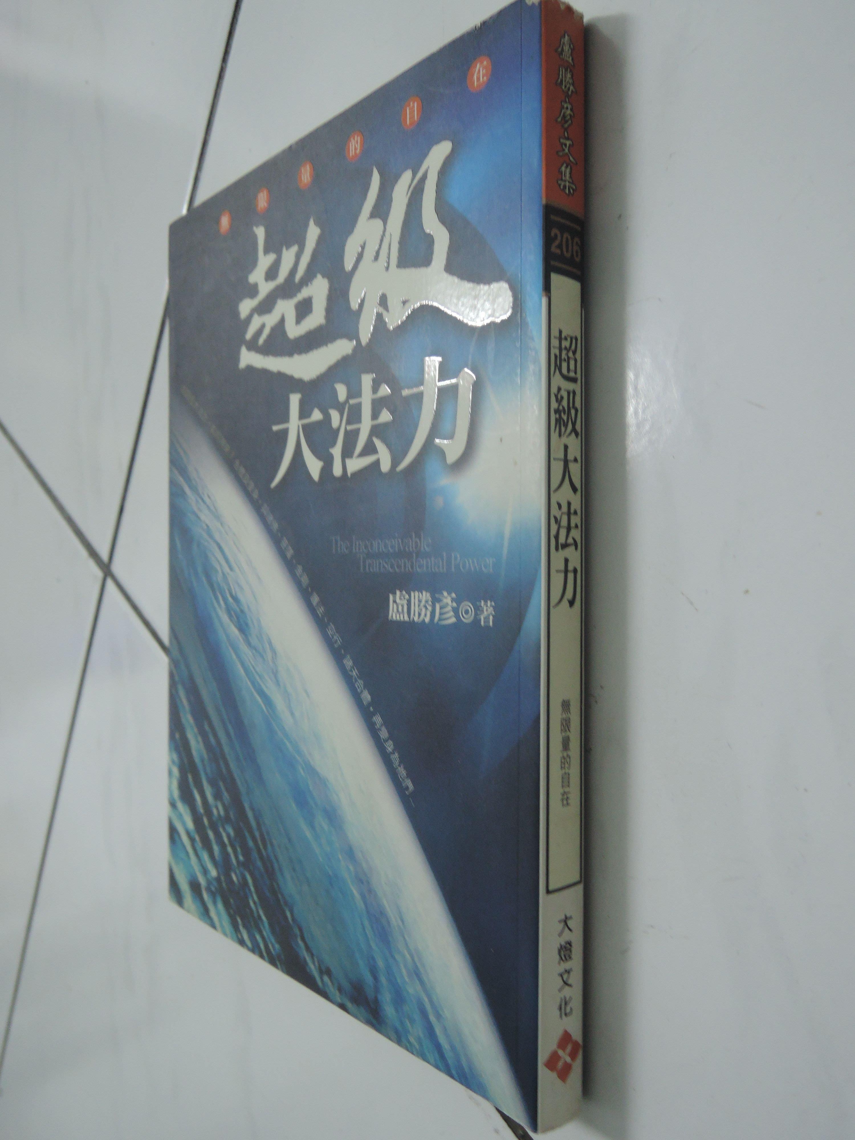 典藏乾坤&書---風水/星相/命理---超級大法力-C盧勝彥