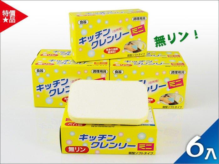 6入* 日本製 無磷洗碗皂 350g 環保洗潔精/洗碗精/沙拉脫/強力去汙/清潔劑