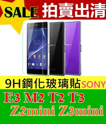 SONY E3 M2 T2 T3 Z2 mini Z3 mini 強化玻璃保護貼膜 特價出清優惠賣完為止 糖罐子3C配件