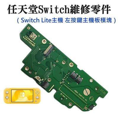 【台灣現貨】任天堂Switch維修零件(Switch Lite主機 左按鍵主機板模塊)#維修更換 左按鍵模塊 左按鍵機板