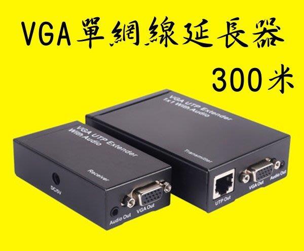 現貨當日寄 VGA單網線延長器 300米 1080P VGA延長器 VGA轉RJ45 VGA訊號延長器 工程用 工程業